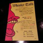【ウイスキーイベントの限定ボトル(熊本城チャリティボトリング1stアイラシングルモルト)があたりました!】