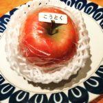蜜女王りんご【こうとく】究極の蜜入り!幻のりんご