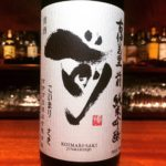 古伊万里 前 純米吟醸 インターナショナルワインチャレンジ2017の日本酒部門にて金メダルを受賞した実力酒