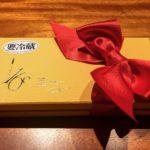 福岡市薬院にある洋菓子専門店『フランス菓子16区』の【奄美パッションフルーツキューブショコラ】